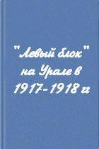 """Книга """"Левый блок"""" на Урале в 1917-1918 гг."""