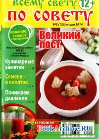 Журнал Всему свету по совету. Великий пост №5 2014