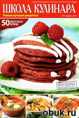 Книга Школа кулинара № 7 2014
