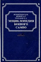 Книга Энциклопедия Боевого Самбо. Том 2