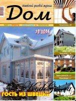 Журнал Книга Дом №12 (декабрь) 2004