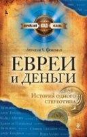 Книга Евреи и деньги. История одного стереотипа