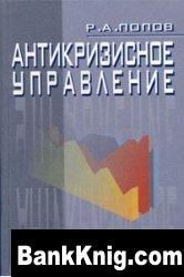 Книга Антикризисное управление