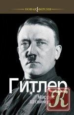 Книга Книга Гитлер - Штайнер Марлис