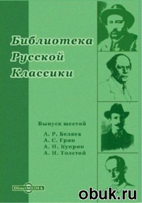Книга Библиотека русской классики. Выпуск шестой