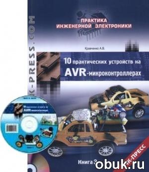 """Книга Компакт диск к книге """"10 практических устройств на AVR-микроконтроллерах. Книга 3"""""""