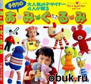 Журнал Amigurumi (13 номеров - 2 часть) 2004-2011