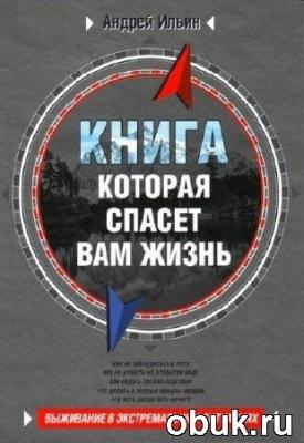 Книга Андрей Ильин - Книга, которая спасет вам жизнь (2007)