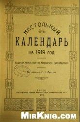 Книга Настольный календарь на 1919 год