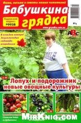 Журнал Бабушкина грядка №4 2013