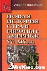 Книга Новая история стран Европы и Америки XVI-XIX века. В 3 частях. Часть 2