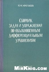 Сборник задач и упражнений по обыкновенным дифференциальным уравнениям