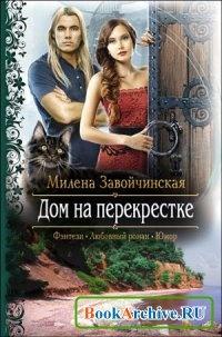 Книга Дом на перекрестке.