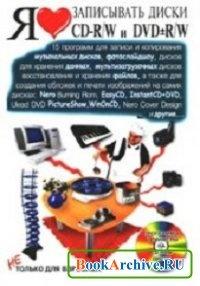 Книга Я люблю записывать диски CD-R/W и DVD±R/W.
