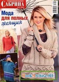 Сабрина. Спецвыпуск №9 2013.