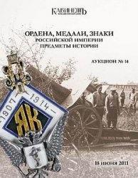 Книга Ордена, медали, знаки Российской империи [Аукционный дом Кабинетъ 14]