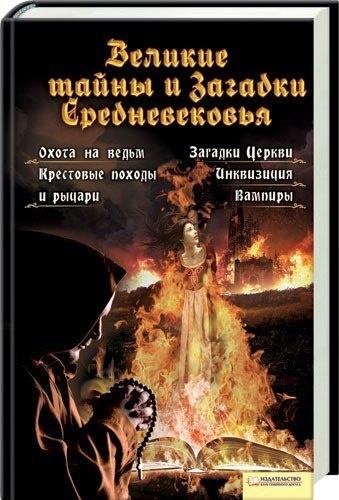 Книга АННА ВЕРБИЦКАЯ ВЕЛИКИЕ ТАЙНЫ И ЗАГАДКИ СРЕДНЕВЕКОВЬЯ