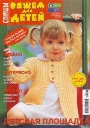 Вяжем для детей Спицы Спецвыпуск № 7 2012