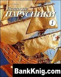 Журнал Великие Парусники (вып.1) jpeg в rar 33,6Мб