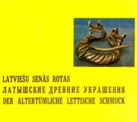 Книга Латышские древние украшения pdf  21Мб