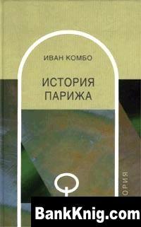 Книга История Парижа pdf 1,23Мб