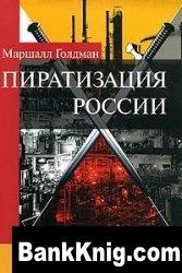 Книга Пиратизация России djvu 5,36Мб