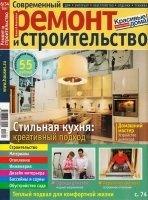Книга Современный ремонт и строительство №6 (ноябрь 2011) pdf