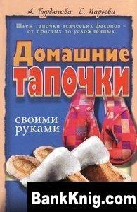 Книга Домашние тапочки своими руками djvu 2,35Мб
