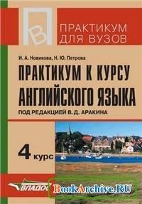 Книга Практикум к курсу английского языка. 4 курс.