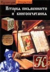 Книга История письменности и книгопечатания