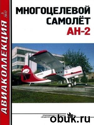Журнал Авиаколлекция №5 2012. Многоцелевой самолет АН-2