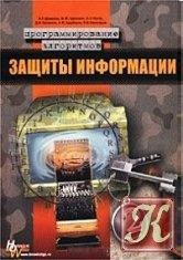 Книга Программирование алгоритмов защиты информации