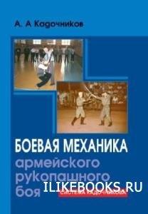 Кадочников А.А.- Боевая механика армейского рукопашного боя