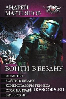 Мартьянов Андрей - Войти в бездну. Авторский сборник