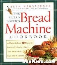 Книга The bread lover's bread machine cookbook