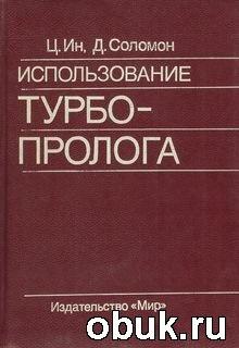 Книга Использование Турбо-Пролога