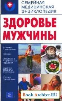Книга Здоровье мужчины.