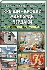 Книга Крыши, кровли, мансарды и чердаки