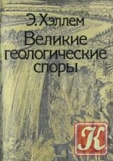 Книга Великие геологические споры