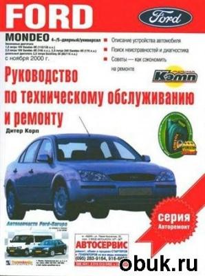Книга Ford Mondeo с 2000 г. бензин / дизель. Руководство по ремонту, ТО и эксплуатации