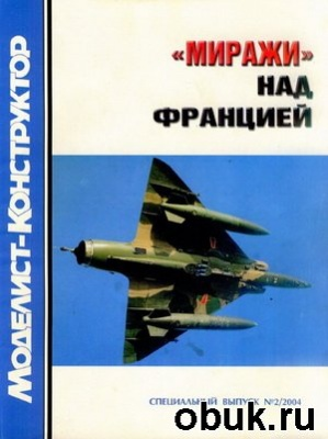 Журнал Моделист-Конструктор спецвыпуск №2 2004. ''Миражи'' над Францией