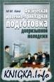 Книга Физическая и военно-прикладная подготовка допризывной молодежи