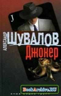 Книга Джокер (аудиокнига).