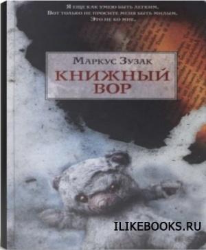 Аудиокнига Зузак Маркус - Книжный вор (Аудиокнига)