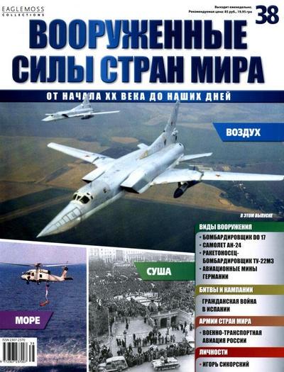 Книга Журнал:  Вооруженные силы стран мира №38 (2014)