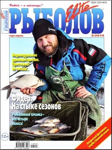 Книга Журнал: Рыболов Elite №2 (март-апрель 2014)