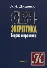 Книга СВЧ-энергетика. Теория и практика