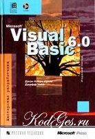 Книга Microsoft Visual Basic 6.0 Мастерская разработчика