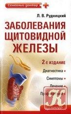 Книга Заболевания щитовидной железы. Лечение и профилактика