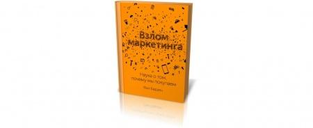 «Взлом маркетинга. Наука о том, почему мы покупаем» Фила Бардена — одна из последних новинок в области маркетинга. Книга расска